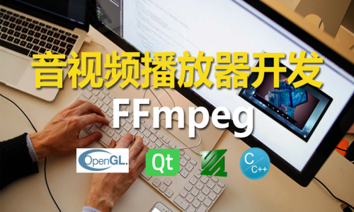 【夏曹俊】C++实战手把手教您用ffmpeg和QT开发播放器实战视频课程