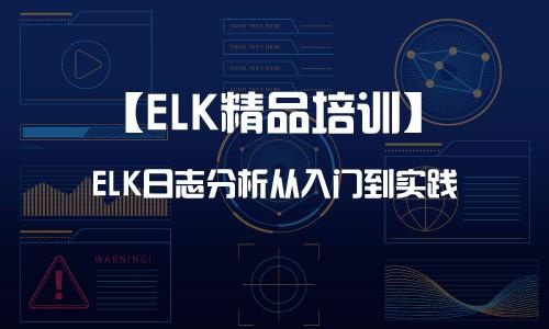 【ELK精品培训】ELK日志分析入门与提升