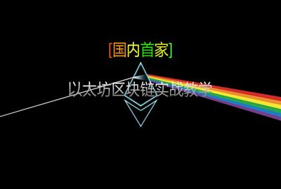 【国内独家】以太坊区块链实战教学视频课程(全球同步升级)
