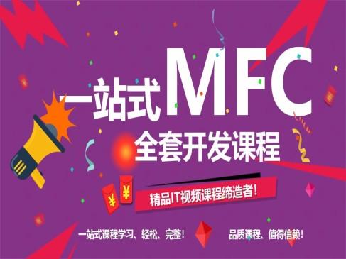C++、MFC一站式高级开发课程