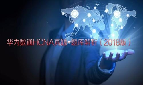 安德华为ICT辅导课即数通HCNA真题解析视频课程