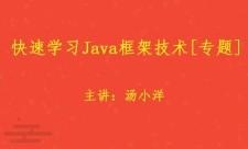 快速学习Java框架技术(Maven+SSM)专题