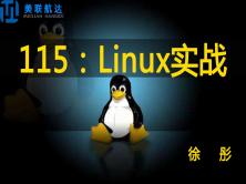 115:Linux技术---Linux实战实战视频