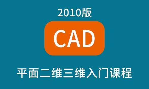 CAD2010零基礎入門二維平面三維建模視頻課程