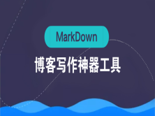 Markdown视频教程