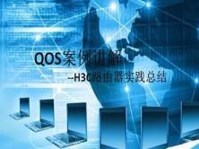 QOS案例讲解【视频课程】