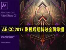 AE CC 2017 影视后期特效全面掌握视频教程