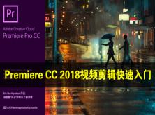 Premiere CC 2018视频剪辑快速入门视频教程