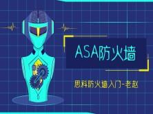 思科ASA防火墙入门视频课程