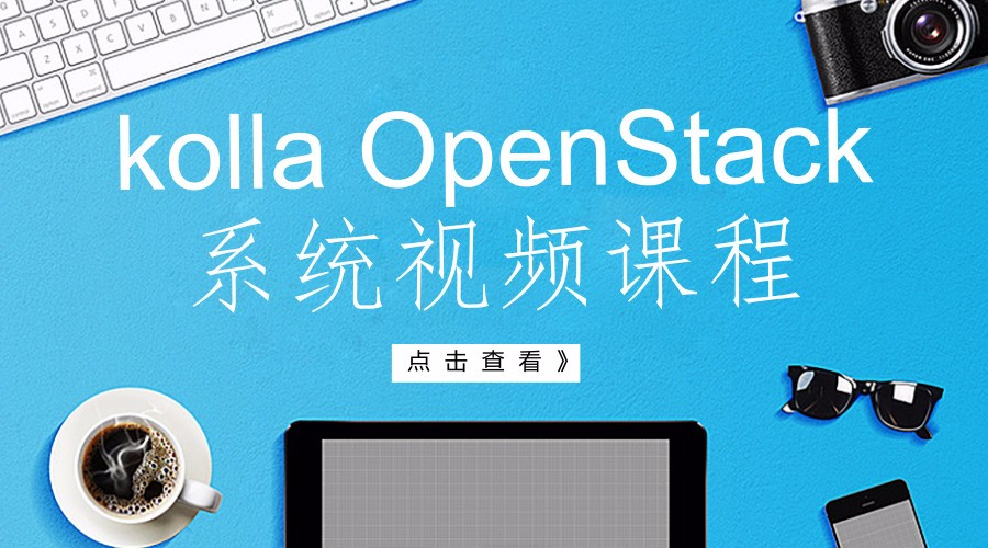 Kolla OpenStack系统视频课程