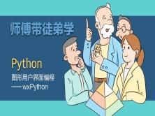师傅带徒弟学:Python图形用户界面编程wxPython视频课程