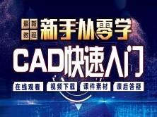 CAD零基础快速入门全套视频教程