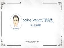 [Spring Boot]小白轻松学SpringBoot 2