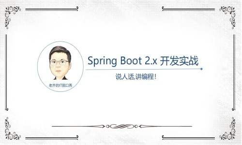 [Spring Boot]小白轻松学SpringBoot 2