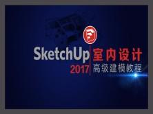 SketchUp2017室内设计高级建模视频教程