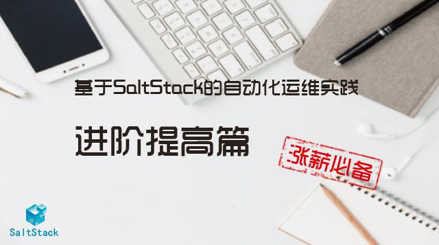 基于SaltStack的自动化运维【2-进阶提高篇】