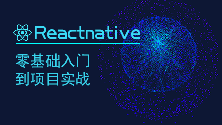 iOS培训真人授课在线自学习ReactNative零基础基础与项目实战直播视频教程