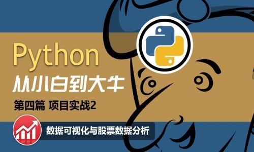 Python从小白到大牛系列课程:项目实战2:数据可视化与股票数据分析视频课程