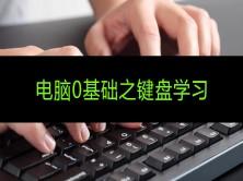 电脑0基础之键盘学习视频教程