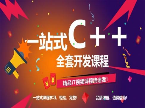 一站式C++全套課程禮包