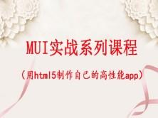 HTML5开发APP-框架MUI(仿支付宝案例)