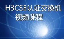 H3CSE V7交换机实战视频课程专题