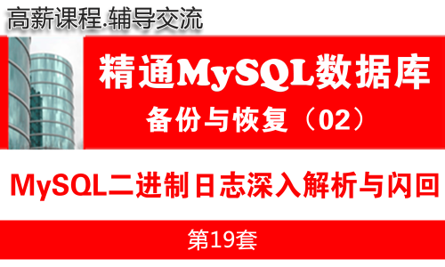 MySQL二进制日志深入解析与闪回恢复_MySQL数据库备份与恢复02