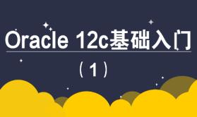 Oracle12C实战系列视频教程之基础入门篇