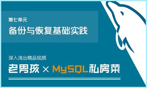 老男孩MySQL私房菜深入浅出精品视频第7章备份与恢复基础实践视频课程