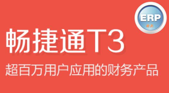 畅捷通T3普及版财务案例实战视频课程