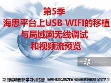 海思平台上USB WIFI的移植与局域网无线调试和视频流预览-第5/9季视频课程