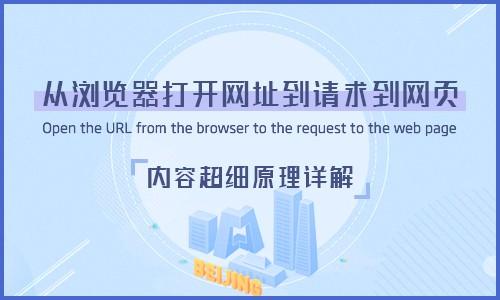 浏览器打开网址请求到网页内容超细原理详解视频教程