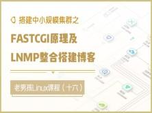 搭建中小规模集群之FASTCGI原理及LNMP整合搭建博客(十六)