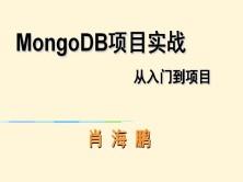 MongoDB基础与项目实战视频课程