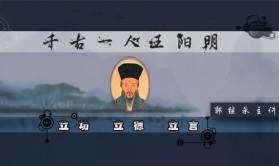 《千古一人王阳明》-郭继承心学讲坛视频课程
