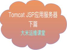 大米哥-Tomcat(下篇)-系列视频课程第二阶段高级服务篇-2018运维架构师视频课程