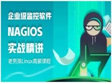 企业级监控软件nagios实战真正精品视频课程[老男孩Linux**]