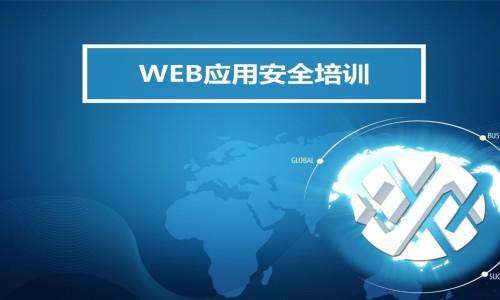 web安全应用培训视频课程