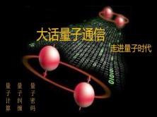 大话量子通信(QKD)——走进量子时代视频课程
