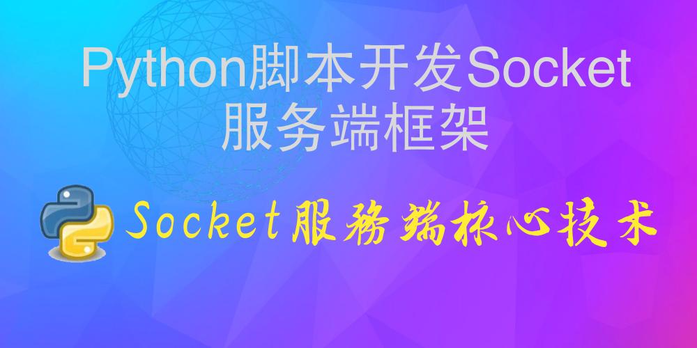 Python脚本开发一个Socket服务端框架视频课程