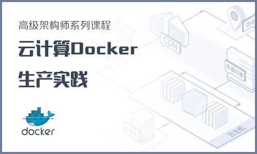 高级架构师系列视频课程8-云计算Docker生产实践