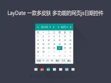 layui之laydate日期插件如此简单视频课程(12306的日期漫谈)