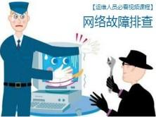 网络故障排查【运维人员视频课程】