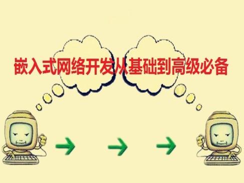 嵌入式网络开发入门与提升必备宝典