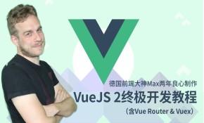 Max的Vue.js2开发视频课程