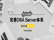 标杆徐2018 Linux自动化运维系列③: MySQL运维DBA应用与实践