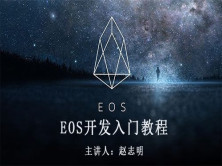 EOS开发入门视频课程