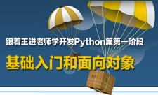 Python实战系列第一阶段:Python基础入门和面向对象