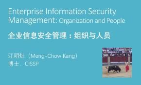 原思科亚太区首席安全官解读企业信息安全管理视频课程:组织与人员(中文字幕)
