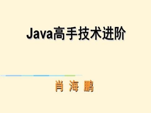 Java高手技術進階